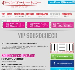 official_site_ticket2